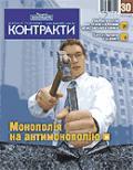 Контракты №30 / 2004