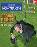Контракты №35 / 2004