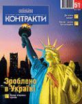 Контракты №51 / 2004