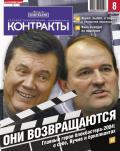 Контракты №8 / 2005