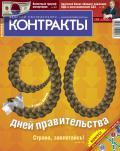 Контракты №18 / 2005