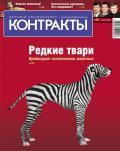 Контракты №20 / 2005