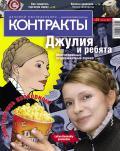 Контракты №23 / 2005