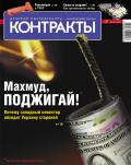 Контракты №27 / 2005