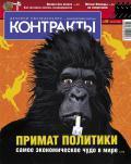 Контракты №30 / 2005