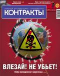 Контракты №31 / 2005