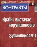 Контракты №32 / 2005