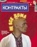 Контракты №44 / 2005