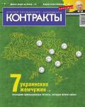 Контракты №46 / 2005