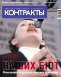 Контракты №8 / 2006
