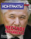 Контракты №10 / 2006