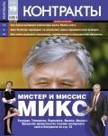 Контракты №19 / 2006