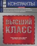 Контракты №41 / 2006