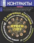Контракты №52 / 2007