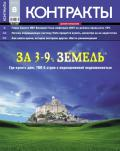 Контракты №8 / 2007