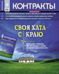 Контракты №9 / 2007