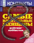 Контракты №11 / 2007