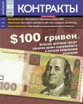 Контракты №23 / 2007