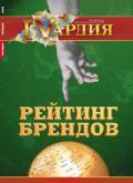 ГVардия №2 / 2008