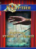 ГVардия №5 / 2008