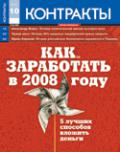 Контракты №10 / 2008