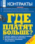 Контракты №11 / 2008