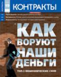 Контракты №19 / 2008