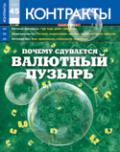 Контракты №45 / 2008