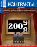 Контракты №51-52 / 2008