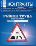 Контракты №48 / 2009