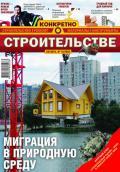 Конкретно о строительстве №10 / 2009