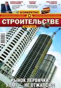 Конкретно о строительстве №11 / 2009