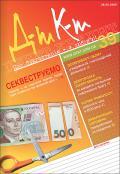 Дебет-Кредит №39 / 2009