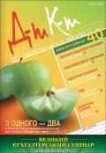 Дебет-Кредит №40 / 2009