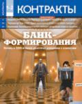 Контракты №1-2 / 2009