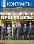 Контракты №5 / 2009