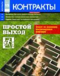 Контракты №15 / 2009