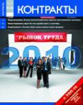 Контракты №31-32 / 2009