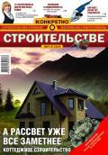 Конкретно о строительстве №3 / 2010