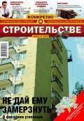 Конкретно о строительстве №4 / 2010