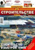 Конкретно о строительстве №5 / 2010