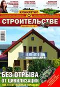 Конкретно о строительстве №6-7 / 2010