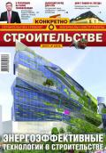 Конкретно о строительстве №8 / 2010