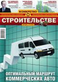 Конкретно о строительстве №9 / 2010