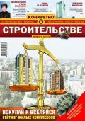 Конкретно о строительстве №10 / 2010