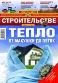 Конкретно о строительстве №11 / 2010