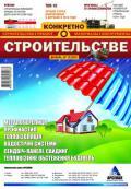 Конкретно о строительстве №12 / 2010