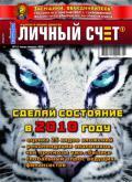 Личный счет №1-2 / 2010