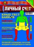 Личный счет №3 / 2010