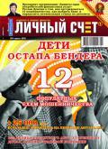 Личный счет №4 / 2010
